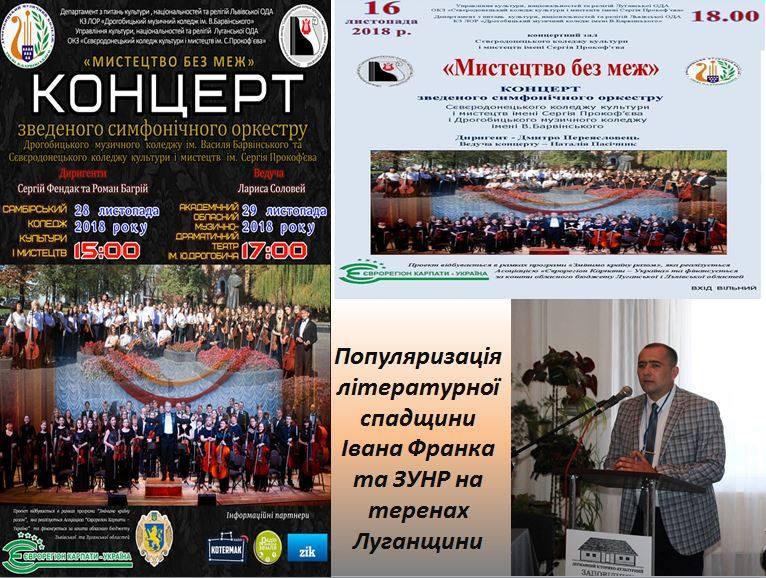 """ДІКЗ """"Нагуєвичі"""" вперше здійснить мандрівку на територію Луганщини"""