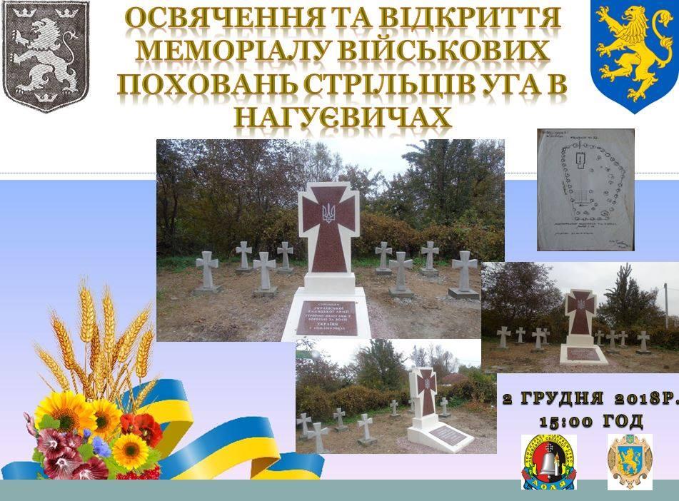 Запрошуємо усіх до Нагуєвич : цвинтар церкви св.Миколая (долішня) , на освячення військового цвинтаря – меморіалу січових стрільців УГА