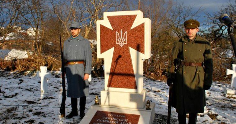 Відродження історичної правди про військовий цвинтар УГА в Нагуєвичах