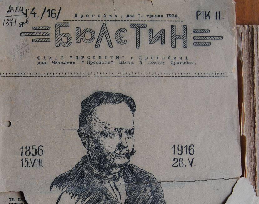 """Товариство """"Просвіта"""" на Дрогобиччині: підсумки 150 поступу"""